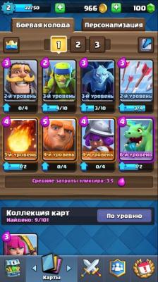 Clash-Royale-4