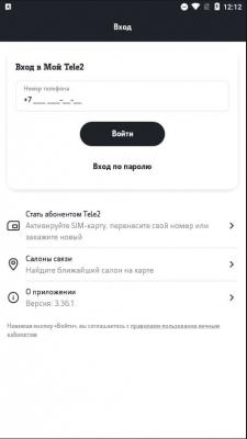 Мой-Теле2-1