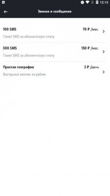 Мой-Теле2-4