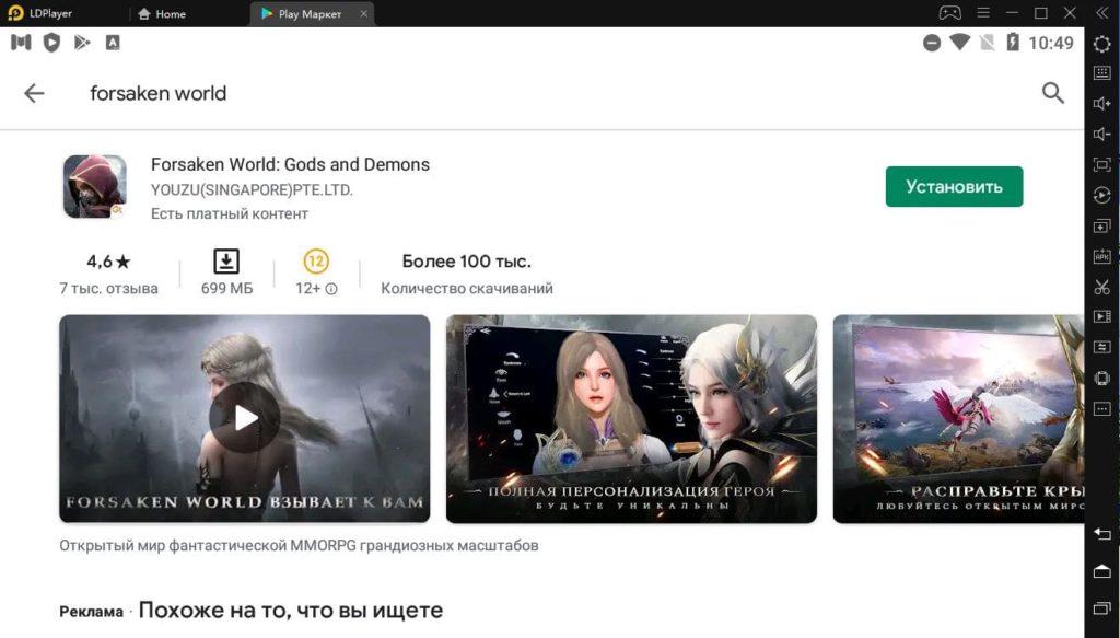 Forsaken World: Gods and Demons на ПК