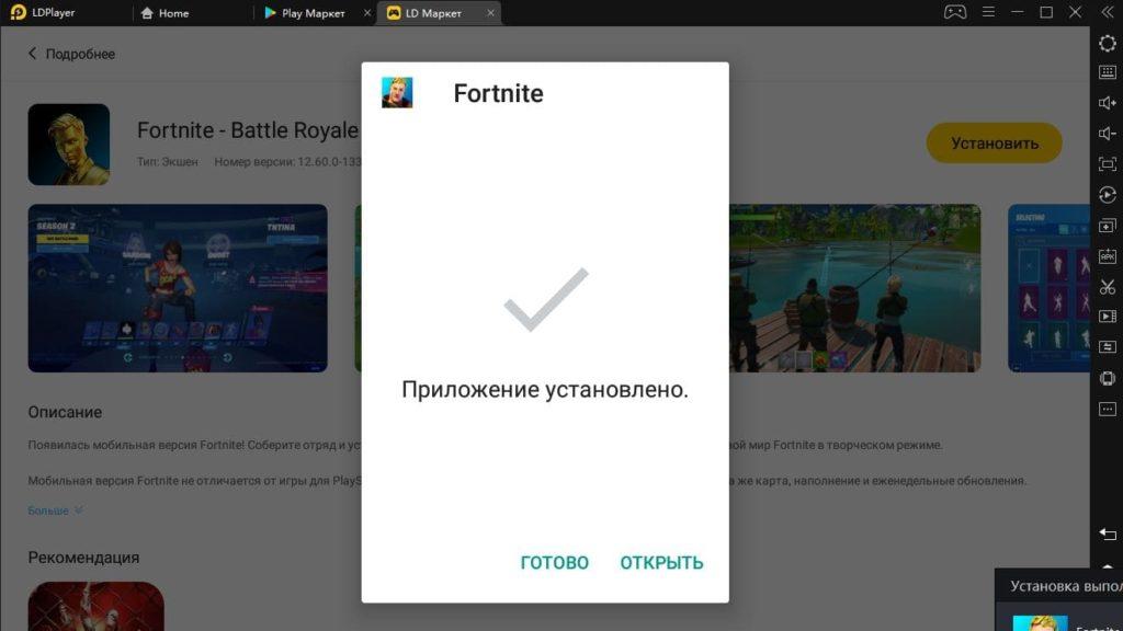 Fortnite Mobile на ПК