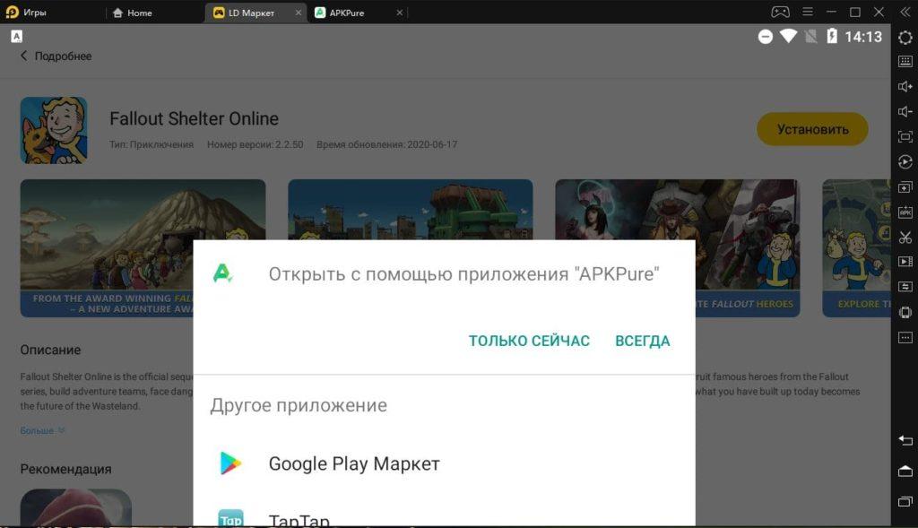 Fallout Shelter Online на ПК