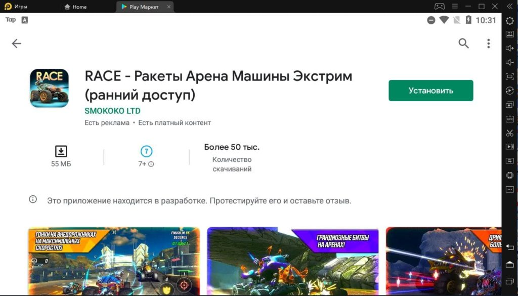 RACE - Ракеты Арена Машины Экстрим на ПК