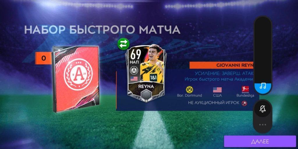 FIFA Мобайл на ПК