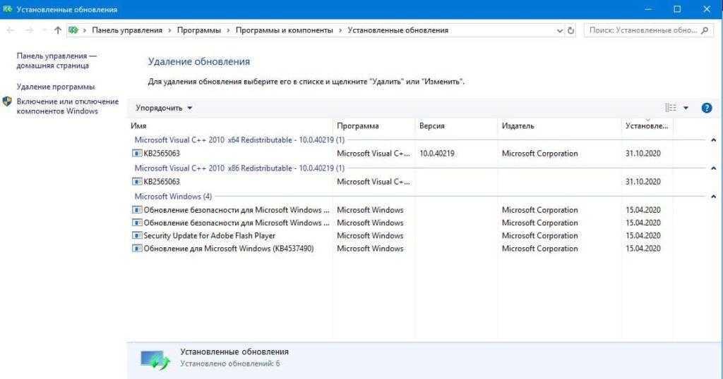 Удалить патч Windows 10