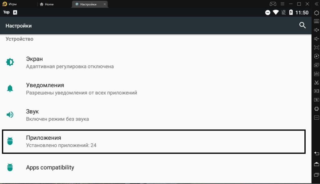 Удаление игр и приложений LDPlayer
