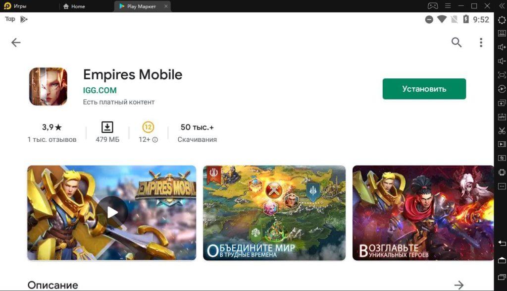 Empires Mobile на компьютер установка