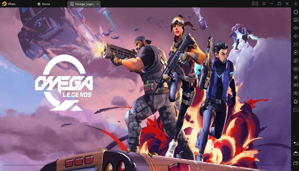 Omega Legends на ПК