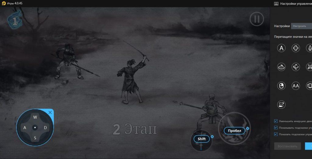 Ронин последний самурай на ПК настройка клавиш
