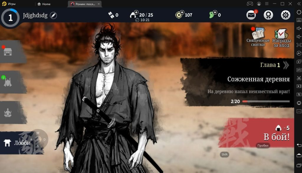 Ронин последний самурай