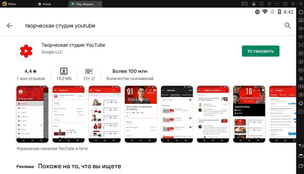 Творческая студия YouTube установка на ПК
