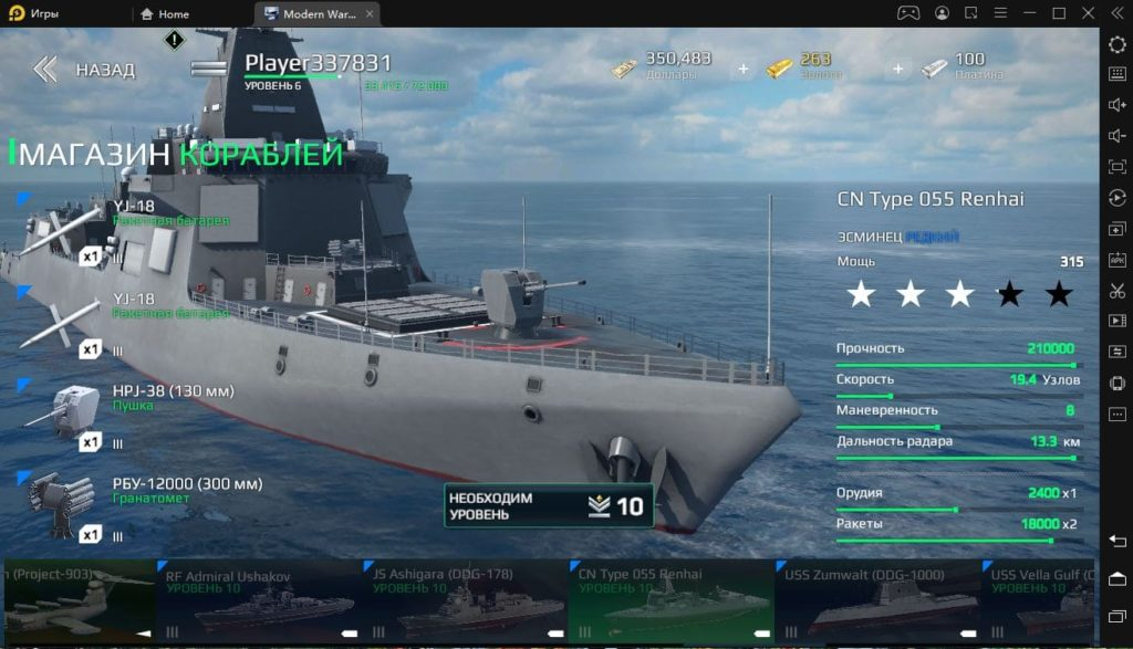 Modern Warships на компьютер
