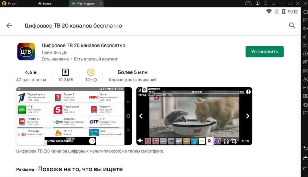 Цифровое ТВ 20 каналов бесплатно на компьтере