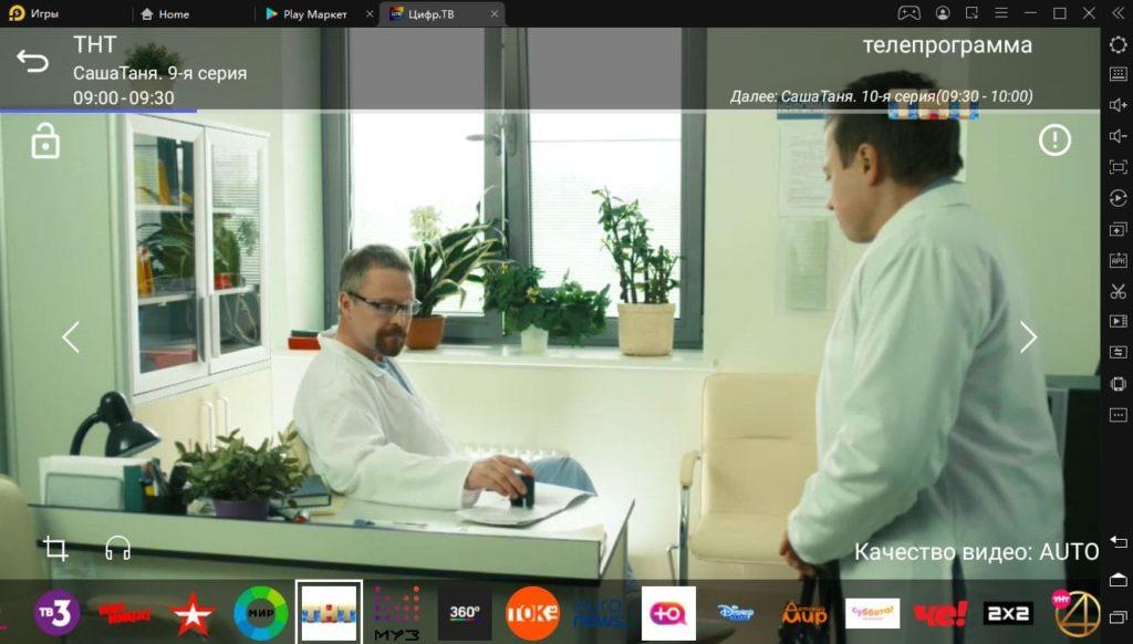 Цифровое ТВ 20 каналов бесплатно на ПК