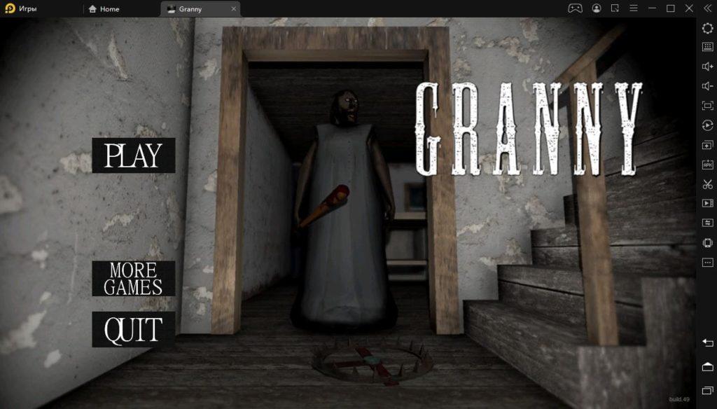 Granny на ПК