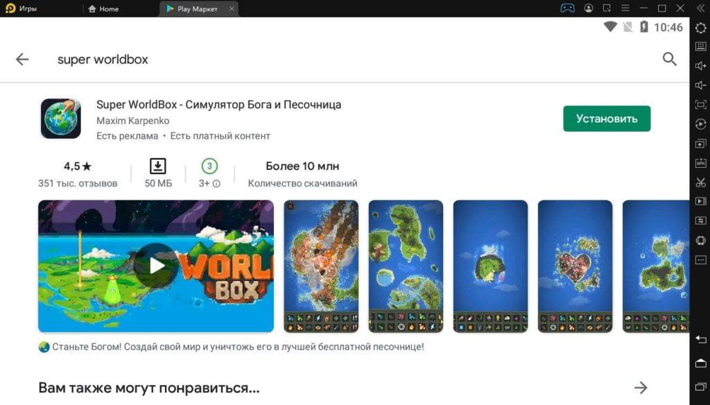 Super WorldBox на компьютер