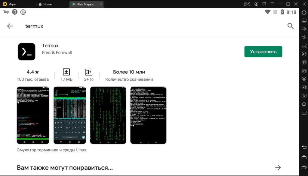 Termux на ПК Windows установка