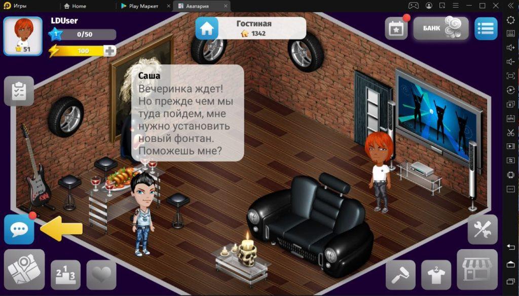 Аватария на ПК