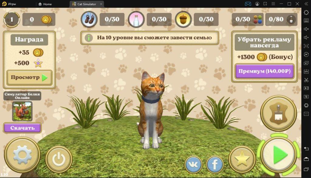Симулятор Кота и Кошки на ПК