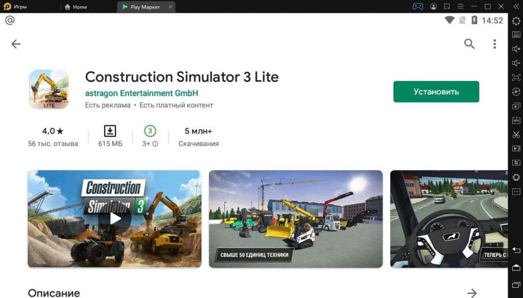 Construction Simulator 3 на компьютер