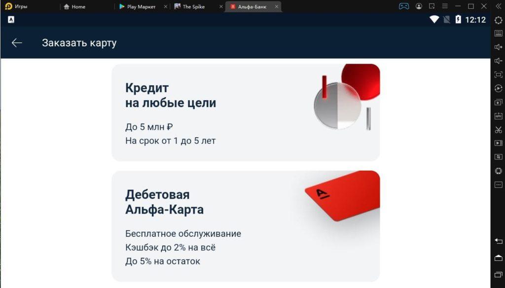 Альфа-Банк на ПК