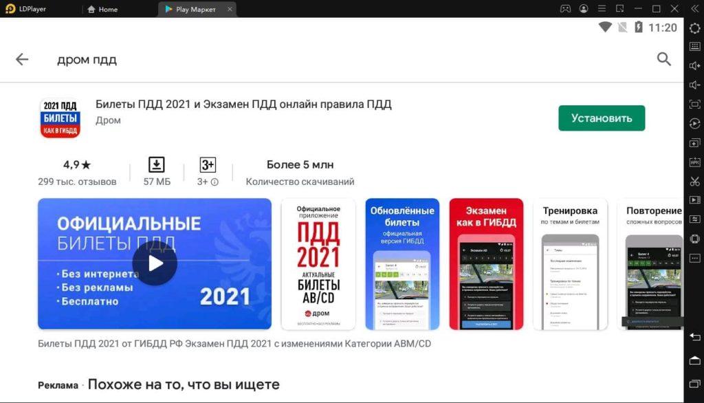 Дром ПДД 2021 на компьютер