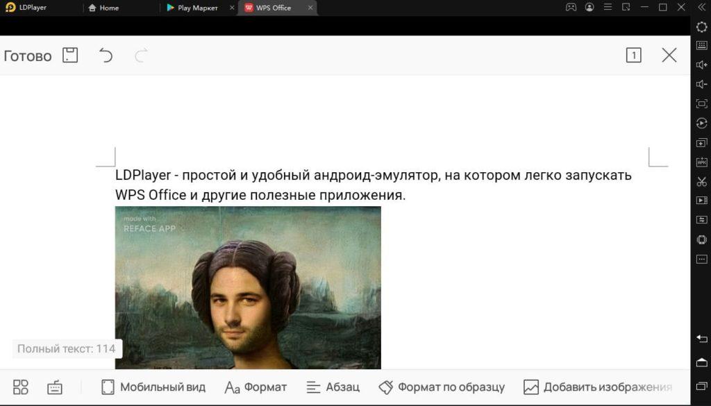 WPS Office для Windows