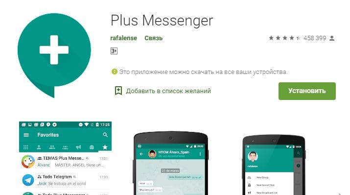 Plus Messenger установка на ПК