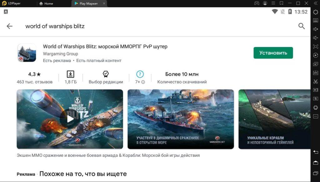 World of Warships Blitz установка на компьютер