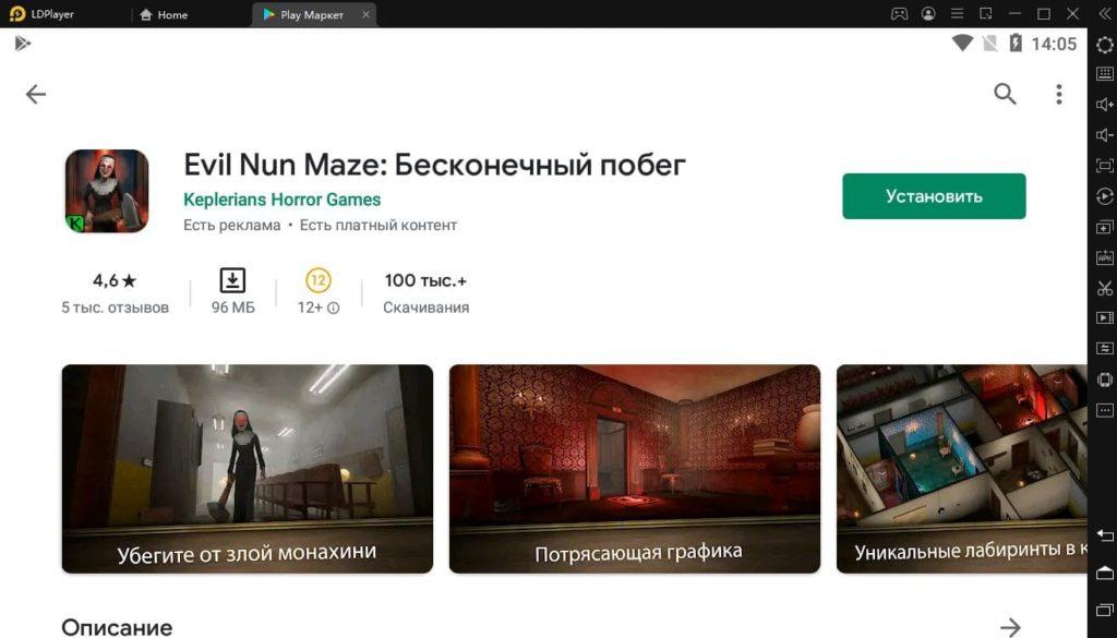 Evil Nun Maze установка на ПК
