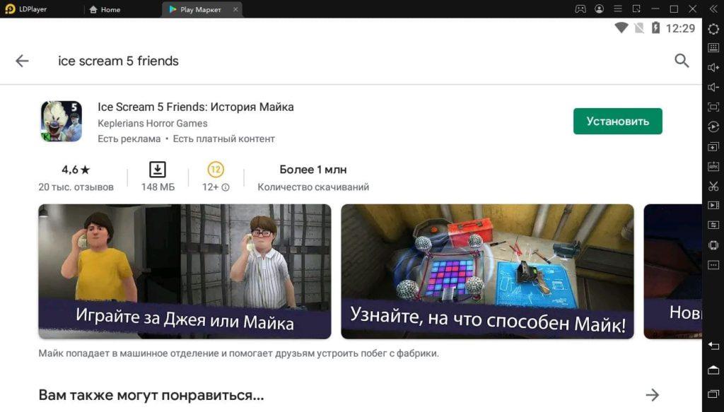 Ice Scream 5 Friends установка на компьютер