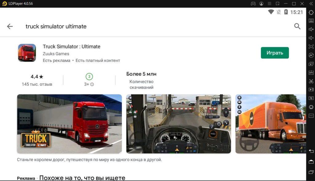 Truck Simulator Ultimate установка на компьютер
